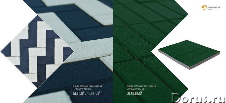 Тротуарная вибропрессованная плитка Прямоугольник, Белый,Черный, BRAER - Материалы для строительства..., фото 4