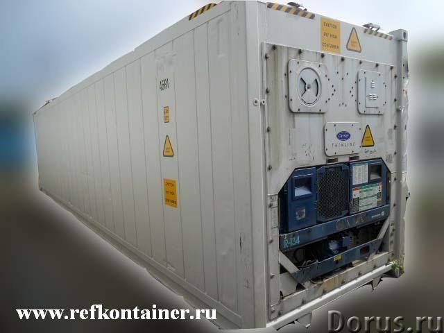 Рефрижераторные контейнеры и рефконтейнеры в Белгороде - Торговое оборудование - Поставляем из Европ..., фото 1