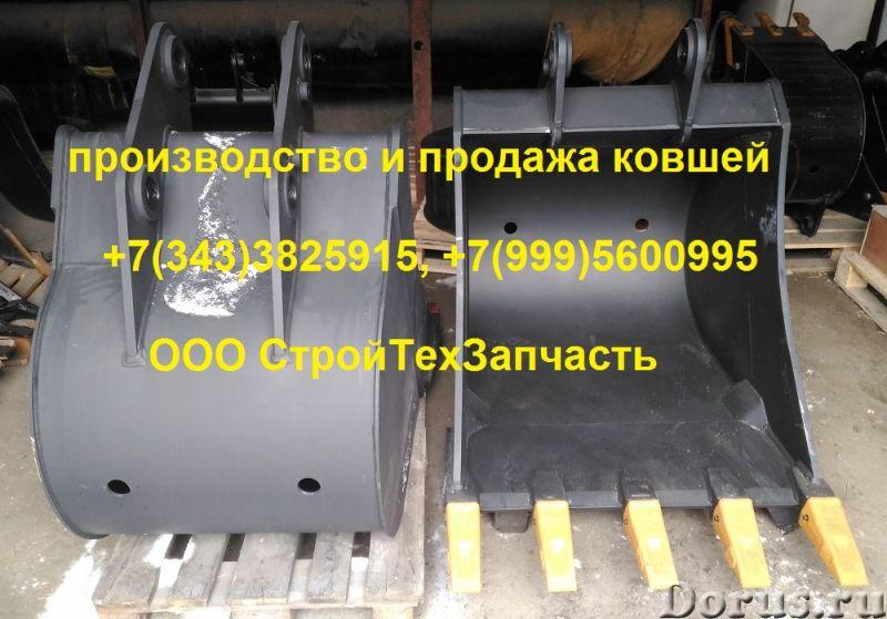 Ковш 0,8 м3 ЭО-3323А, ЕК ЕТ-18 шириной L=1050 мм общеземельный - Запчасти и аксессуары - Стандартный..., фото 1
