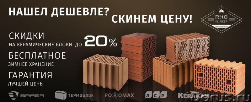 RKS Klinker – гарантирует лучшую цену на керамический блок - Материалы для строительства - RKS Klink..., фото 1