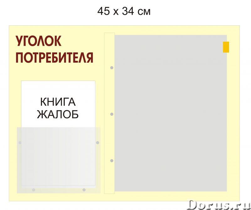 Уголок потребителя эконом - Товары для офиса - Размер: 450х340мм. Материал- пластикПВХтолщин..., фото 1