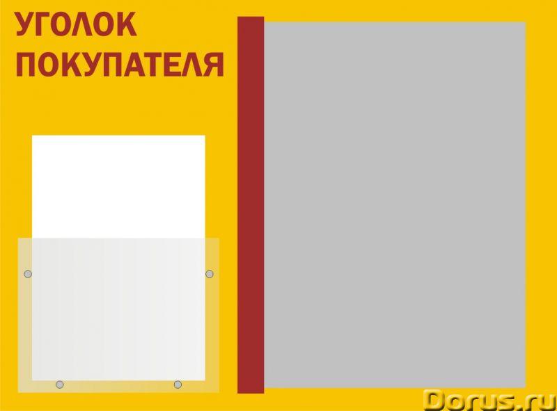 Уголок потребителя эконом - Товары для офиса - Размер: 450х340мм. Материал- пластикПВХтолщин..., фото 2