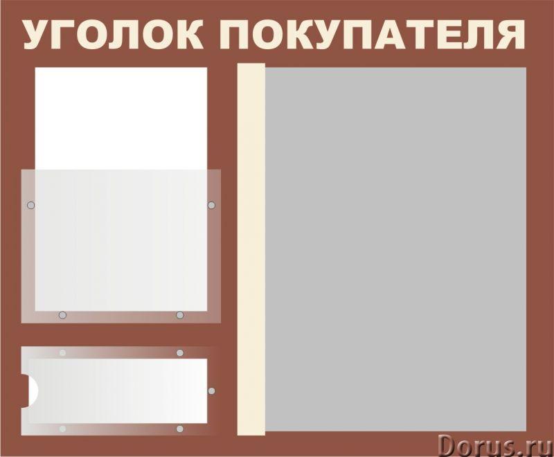 Уголок потребителя эконом - Товары для офиса - Размер: 450х340мм. Материал- пластикПВХтолщин..., фото 3