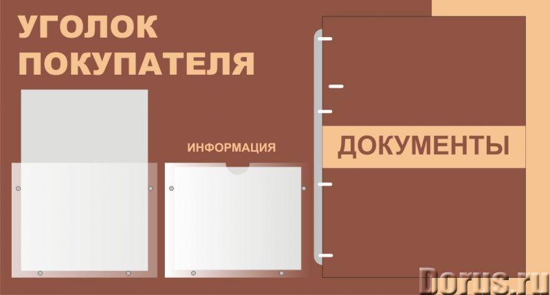 Уголок потребителя эконом - Товары для офиса - Размер: 450х340мм. Материал- пластикПВХтолщин..., фото 4