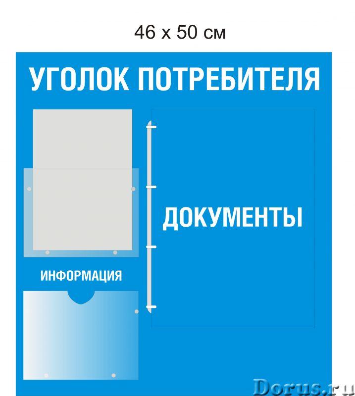 Уголок потребителя стандарт - Прочие товары - Размер: 460х500мм. Материал- пластикПВХтолщино..., фото 1
