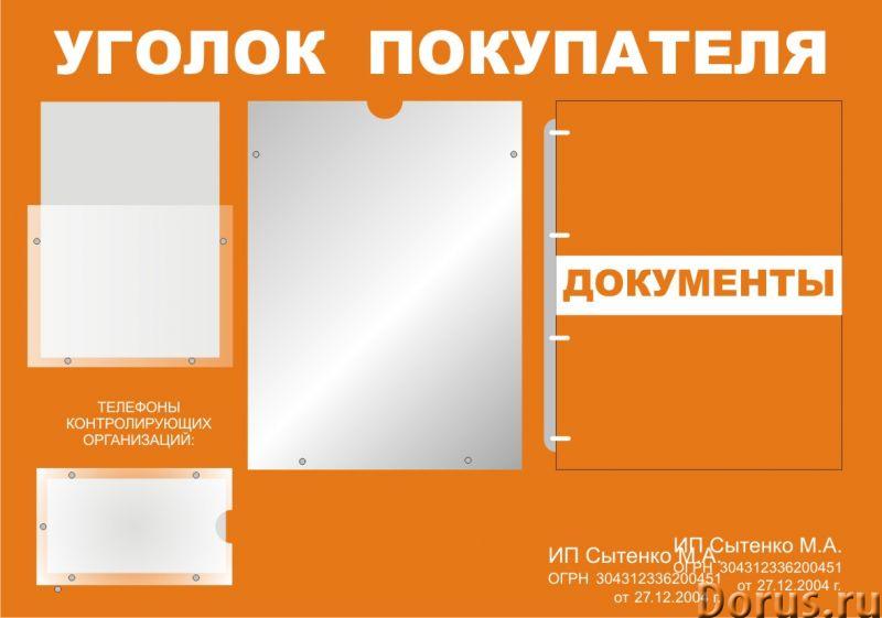 Уголок потребителя стандарт - Прочие товары - Размер: 460х500мм. Материал- пластикПВХтолщино..., фото 2