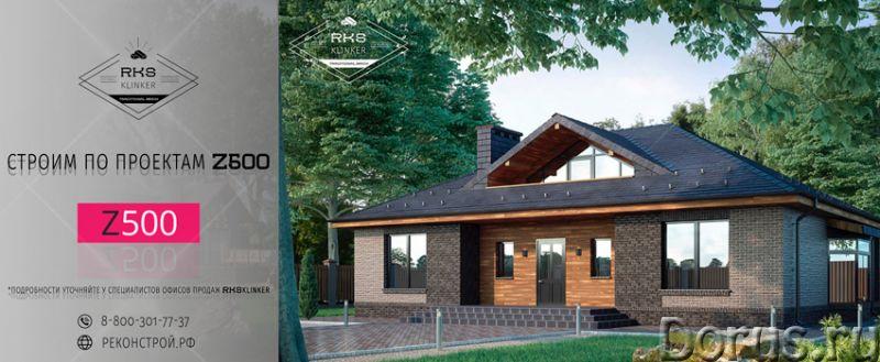 Лучшие Проекты от Z500 в лучшем исполнении от RKS KLINKER - Дизайн и архитектура - Друзья, у нас отл..., фото 1