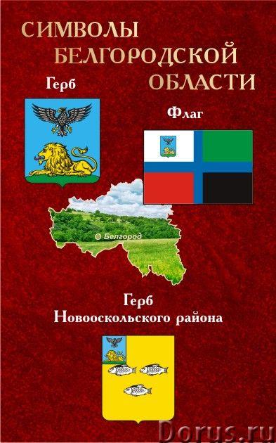 Cтенды с символами России и Белгорода - Типографии и полиграфия - Размер 0,5 х 0,8 м , цена 700 - 12..., фото 1