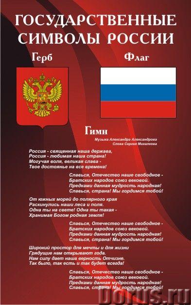 Cтенды с символами России и Белгорода - Типографии и полиграфия - Размер 0,5 х 0,8 м , цена 700 - 12..., фото 2