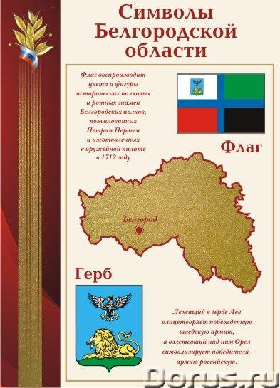 Cтенды с символами России и Белгорода - Типографии и полиграфия - Размер 0,5 х 0,8 м , цена 700 - 12..., фото 4