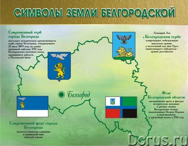 Cтенды с символами России и Белгорода - Типографии и полиграфия - Размер 0,5 х 0,8 м , цена 700 - 12..., фото 5