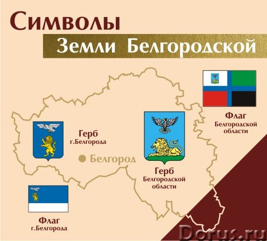 Cтенды с символами России и Белгорода - Типографии и полиграфия - Размер 0,5 х 0,8 м , цена 700 - 12..., фото 6