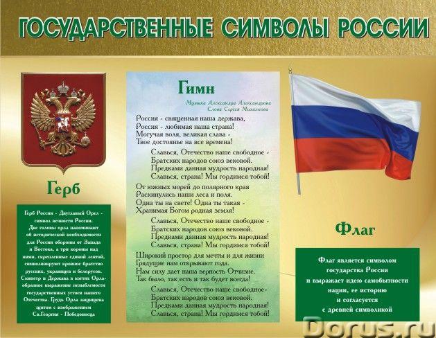 Cтенды с символами России и Белгорода - Типографии и полиграфия - Размер 0,5 х 0,8 м , цена 700 - 12..., фото 7