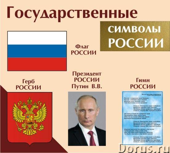 Cтенды с символами России и Белгорода - Типографии и полиграфия - Размер 0,5 х 0,8 м , цена 700 - 12..., фото 8