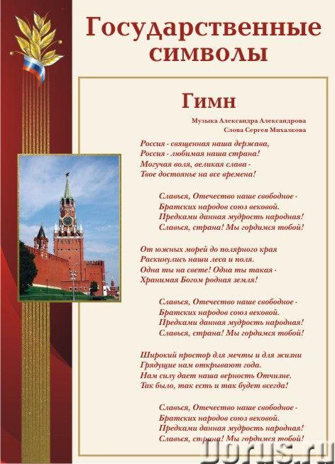 Cтенды с символами России и Белгорода - Типографии и полиграфия - Размер 0,5 х 0,8 м , цена 700 - 12..., фото 9
