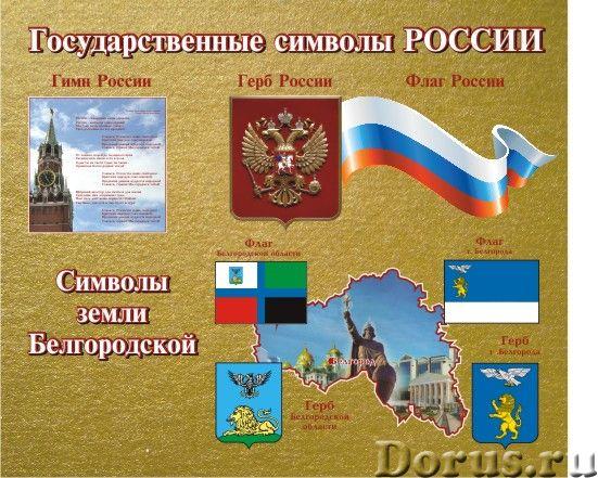 Cтенды с символами России и Белгорода - Типографии и полиграфия - Размер 0,5 х 0,8 м , цена 700 - 12..., фото 10