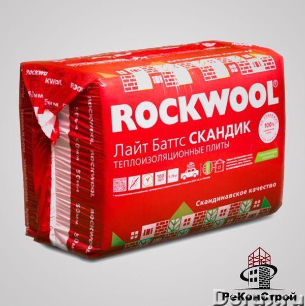 Базальтовый утеплитель ROCKWOOL Лайт Баттс Скандик 50 мм - Материалы для строительства - Базальтовый..., фото 1